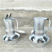 铸铁式潜水搅拌机厂家