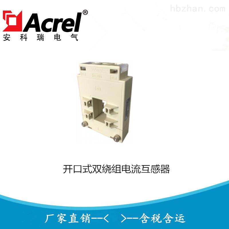 开口式双绕组电流互感器AKH-0.66/K-S