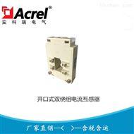 AKH-0.66/K-S开口开合式双绕组电流互感器