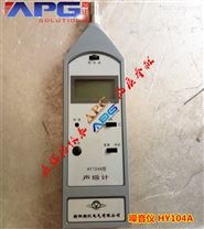 HY205传声器