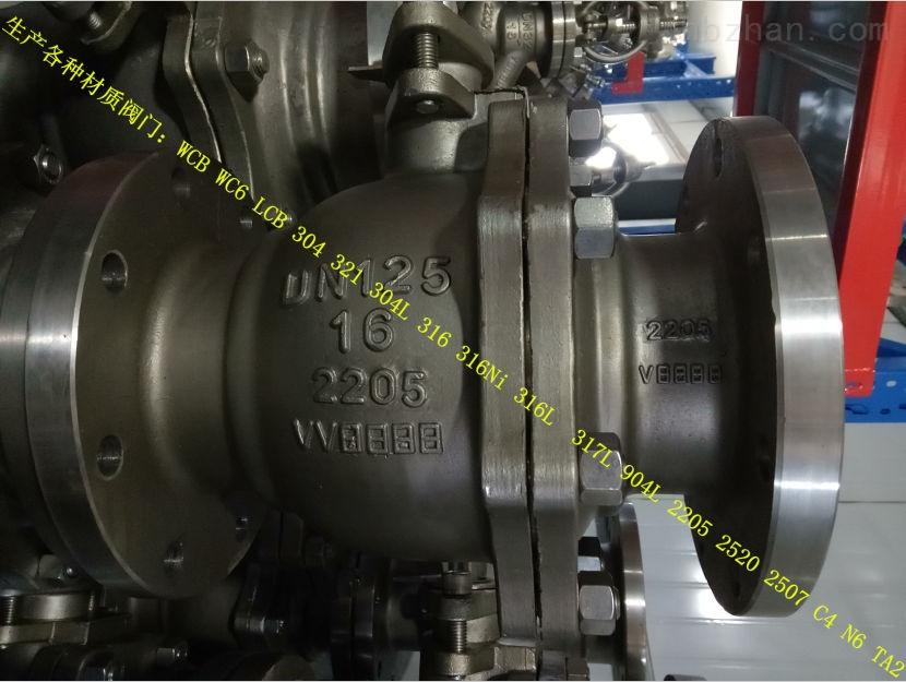 DN125 2205球阀 PN16 HG20615
