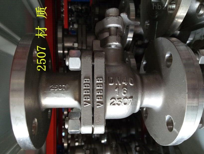 2507球阀门HG20615