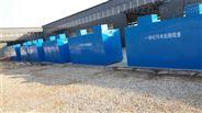 菏泽水洗厂污水处理装置