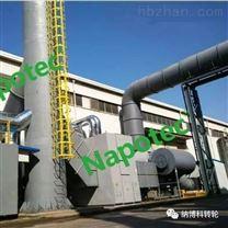 废气治理排风系统