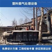 cml小型塑料廠廢氣處理原理