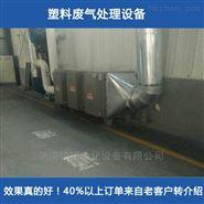 高效环保辽宁塑料造粒废气处理设备