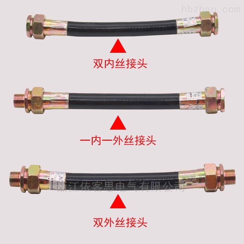 DN40防爆防尘挠性穿线软管