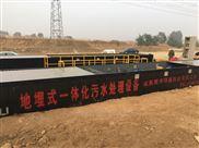 成套地埋式一體化污水處理設備