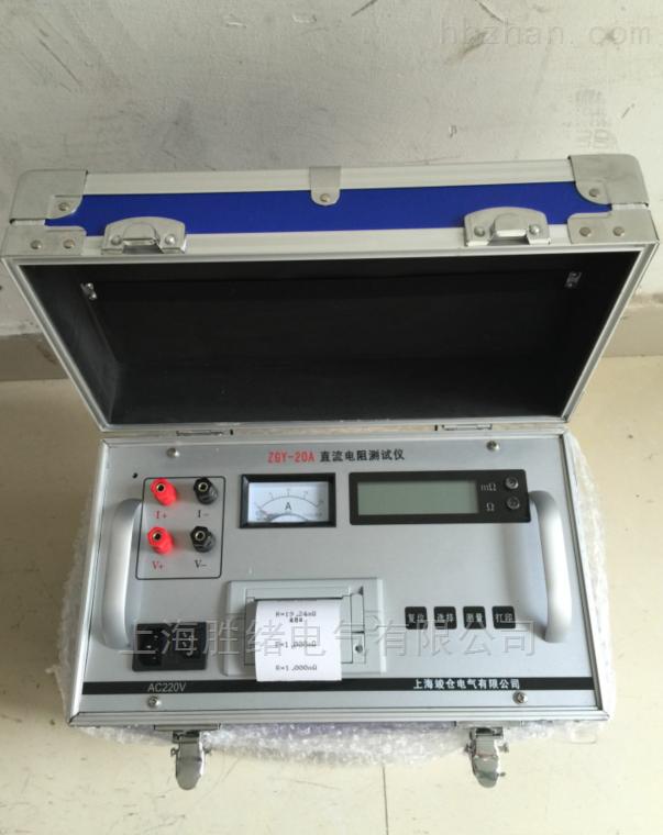 ZSR-10A变压器直流电阻测试仪