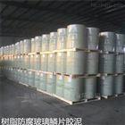 001辽宁环氧玻璃鳞片胶泥防腐蚀性能强