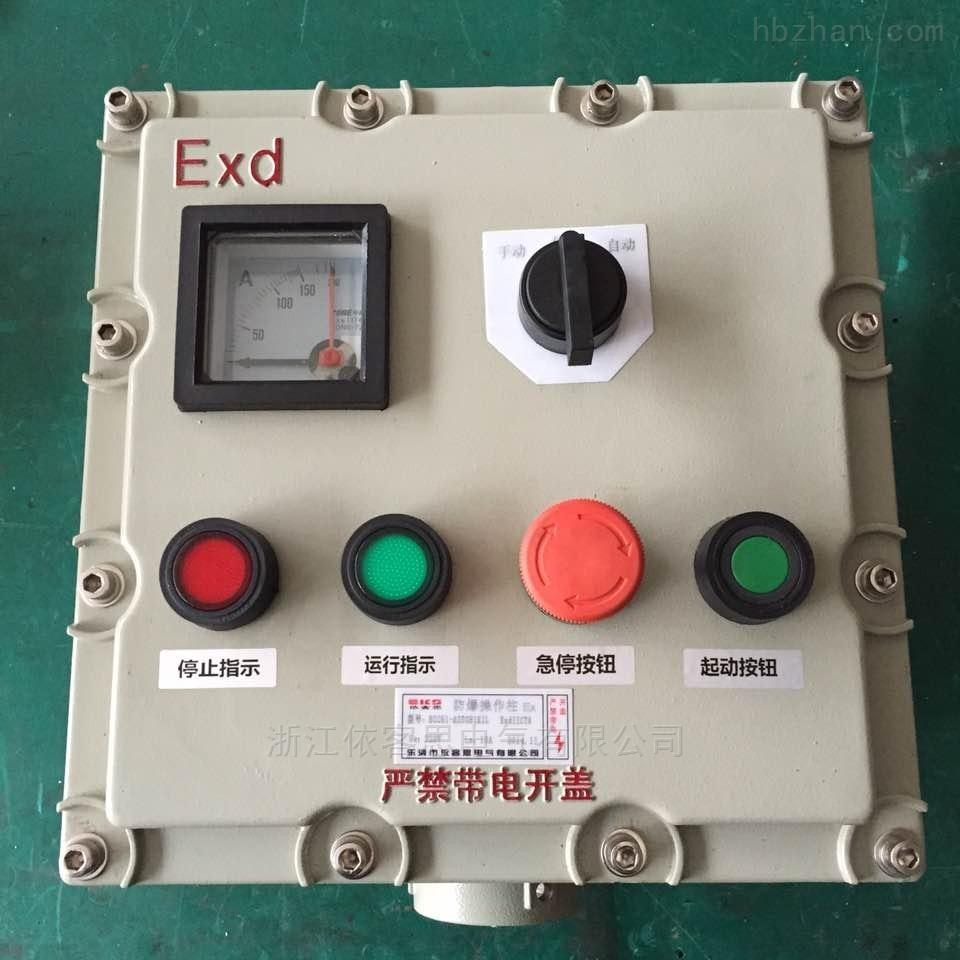 防爆照明开关按钮控制箱