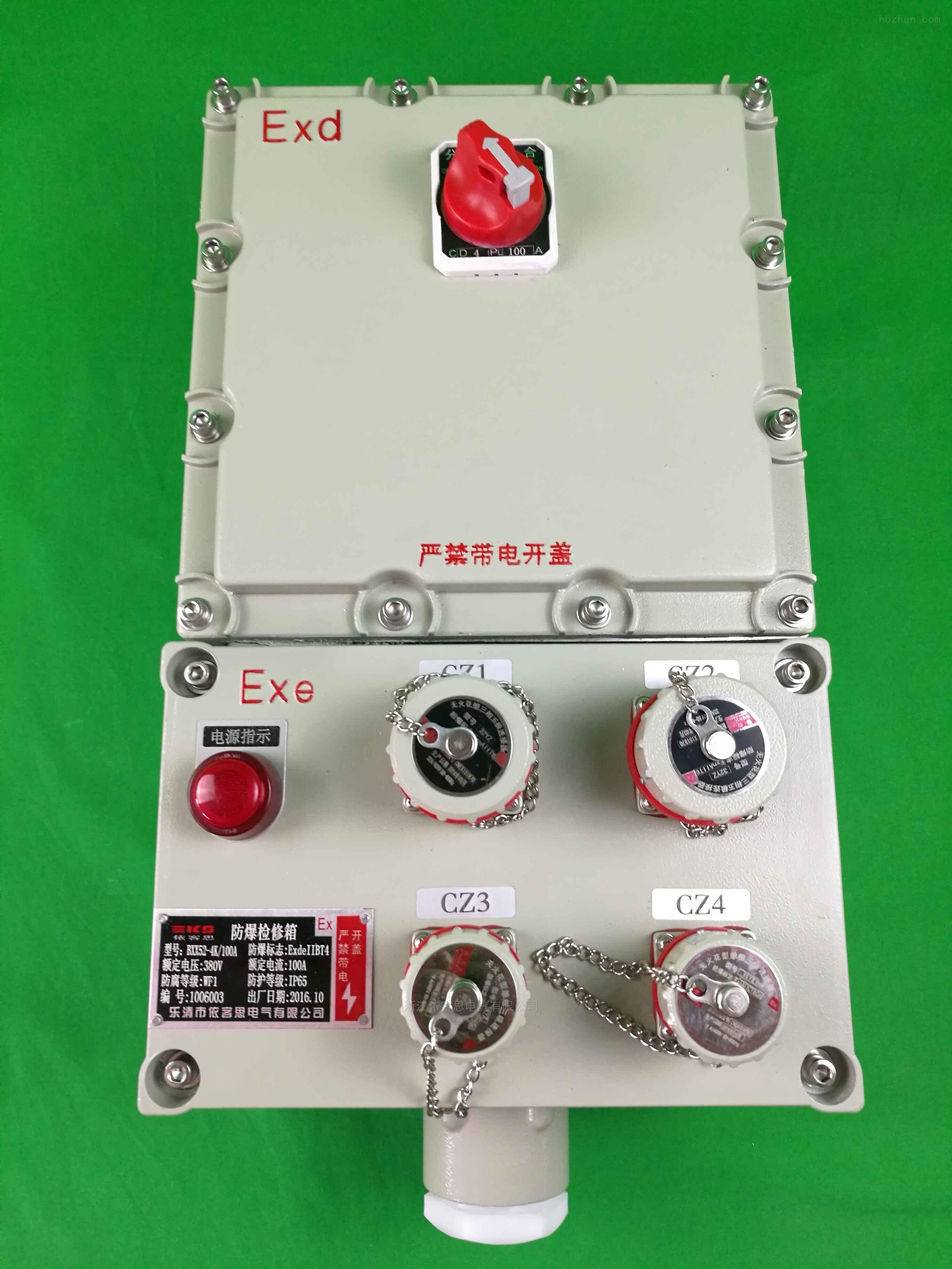 户外防爆检修电源插座箱带防雨罩