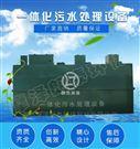 福泉学校生活 污水一体化处理设备加工