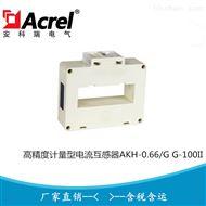 计量型电流互感器AKH-0.66G G-100II 3000/5