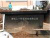 SY地埋式污水处理设备常见工艺