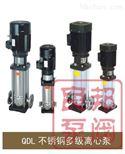 QDL16-30永嘉良邦QDL16-30立式不锈钢多级离心泵
