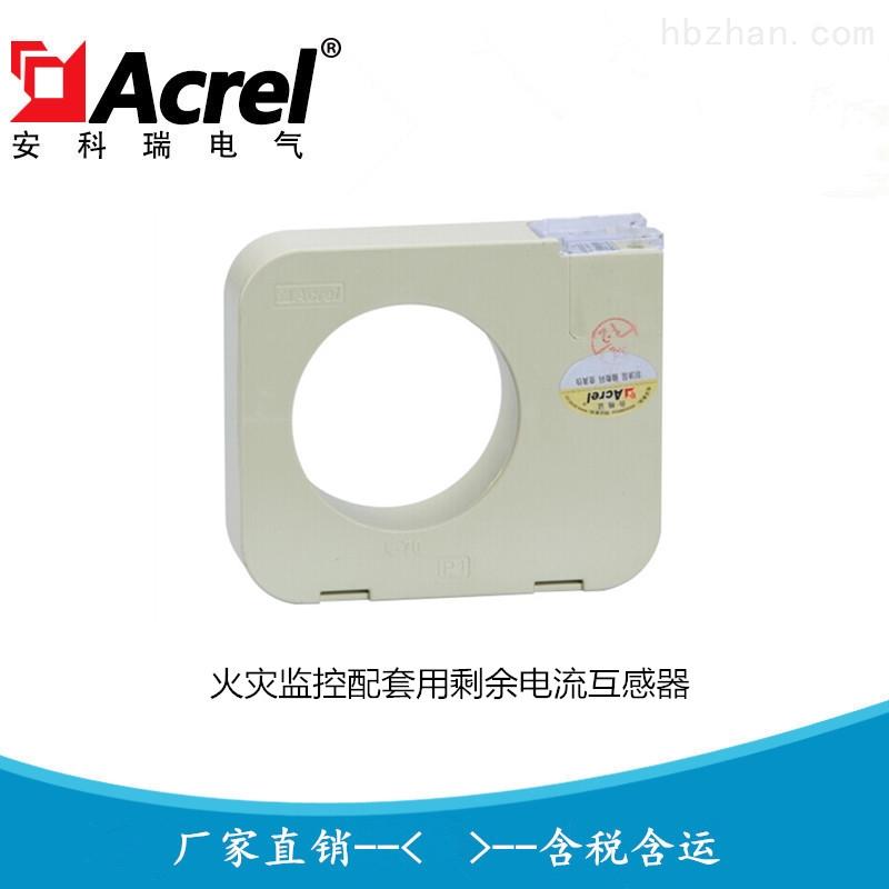 圆孔型剩余电流互感器AKH-0.66/L L-70