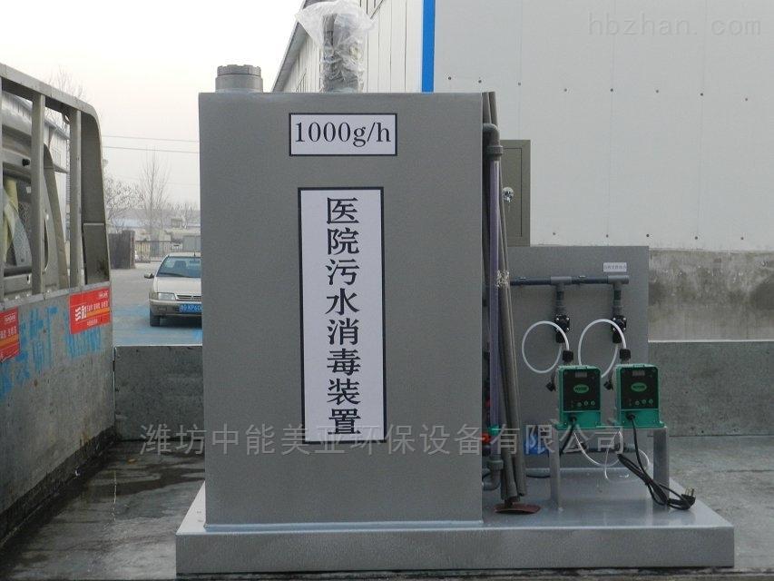 中医院废水处理消毒设备