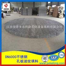 环保脱硫填料904L孔板波纹填料