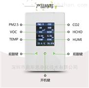 智慧小区室内环境监测仪空气质量监测设备