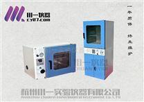 實驗室烘箱DZF-6050臥式抽真空幹燥箱90升