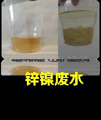 RR-M7锌镍废水处理剂