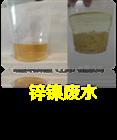 锌镍废水处理剂