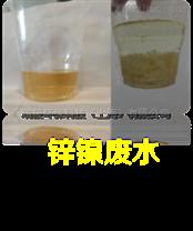 锌镍合金废水处理工艺