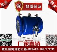 JDFQ4TX减压型倒流防止器
