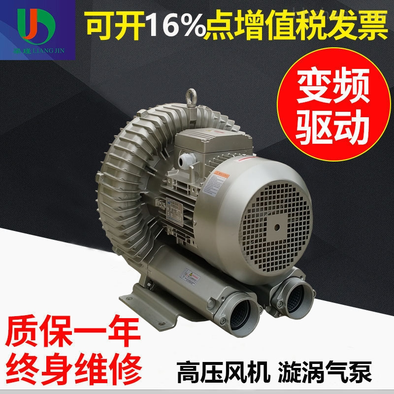 污水处理专用漩涡高压风机