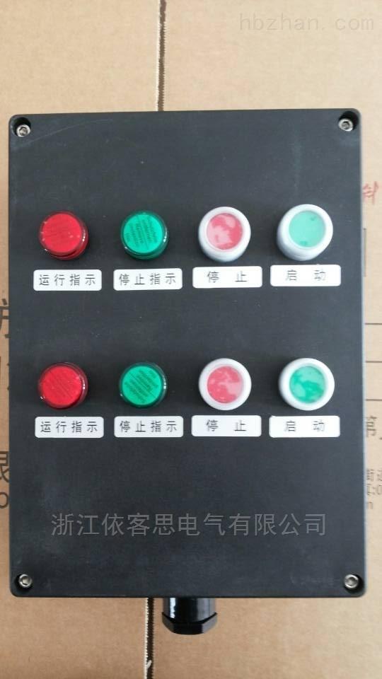 A2D2K1G防水防尘防腐操作柱三防控制箱