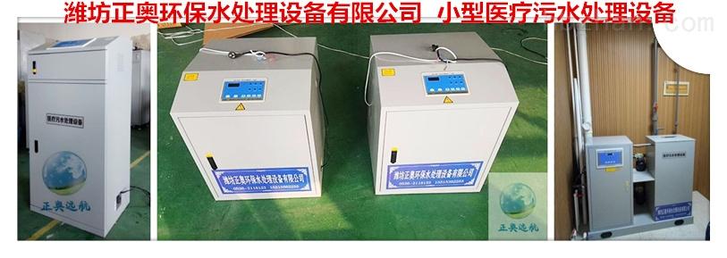 《欢迎咨询》九江口腔诊所污水处理设备促销价格