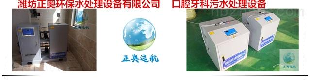 《欢迎》黔南州口腔污水处理设备多少钱