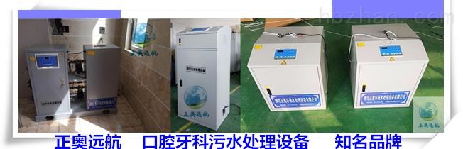 《欢迎》九江口腔诊所污水处理设备促销价格