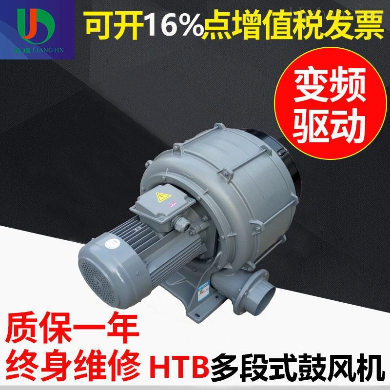 原装低噪音HTB125-704多段式台湾全风鼓风机