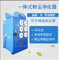 除尘净化器|除尘净化器价格