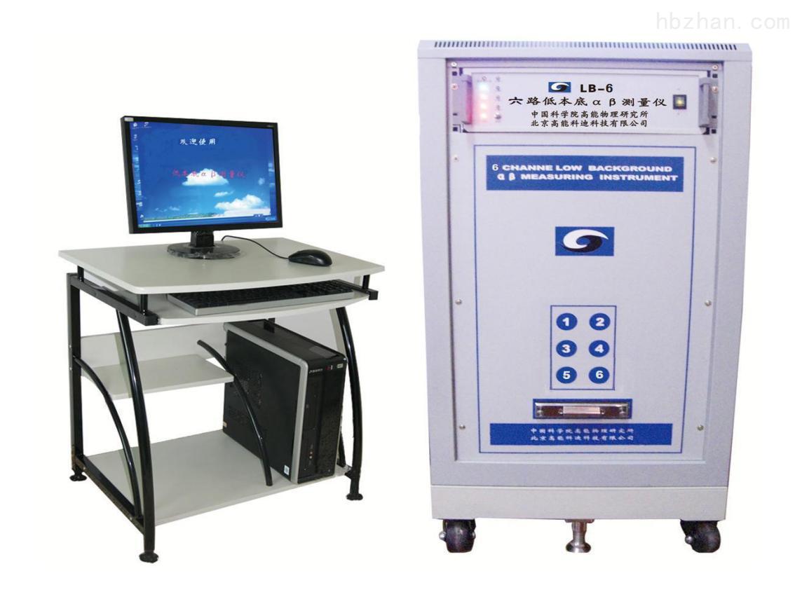 LB-6型六路低本底αβ测量仪(水务公司用)