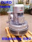 HRB-94325KW漩涡气泵