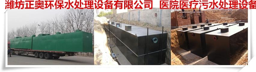 威海卫生院污水处理设备﹪设计方案