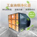 FOM-EP张家口热处理淬火油烟净化器