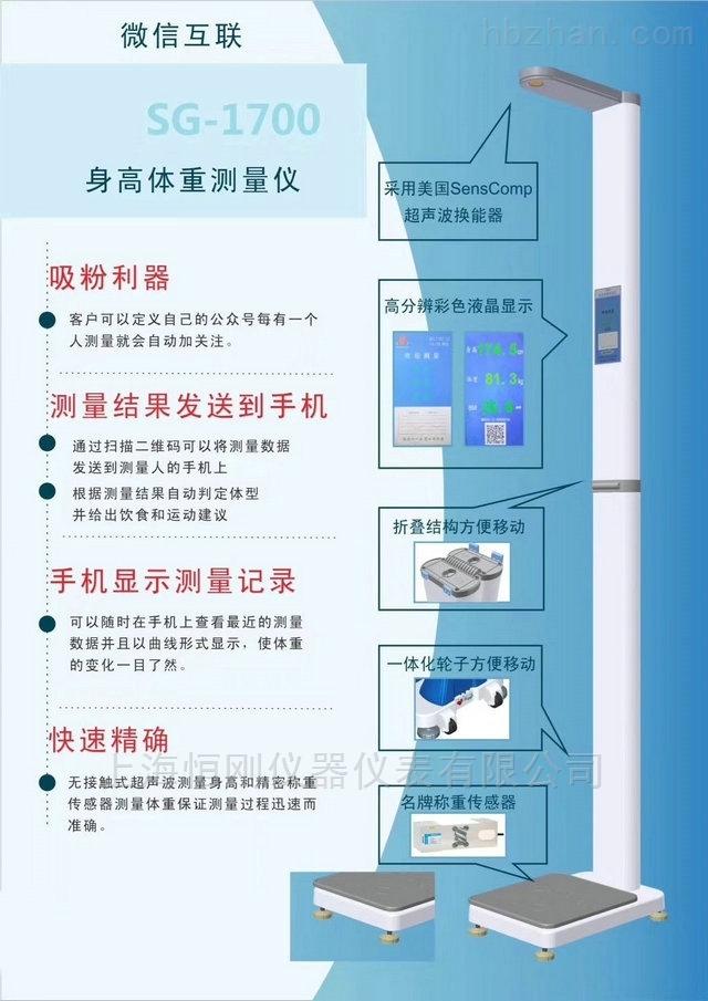 微信扫码身高体检秤 吸粉用体检体重仪