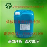 弱碱性机械设备油污清洁剂 机床黄袍清除剂