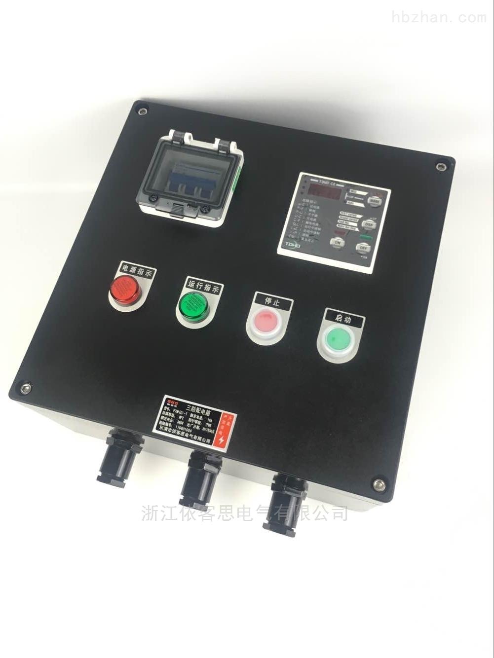 8K三防照明配电箱防水防尘防腐动力检修箱