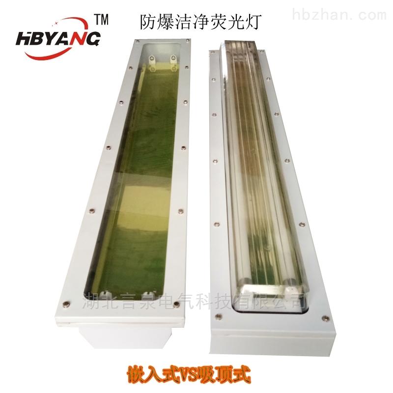 BJY-2X28w/T5防爆洁净荧光灯