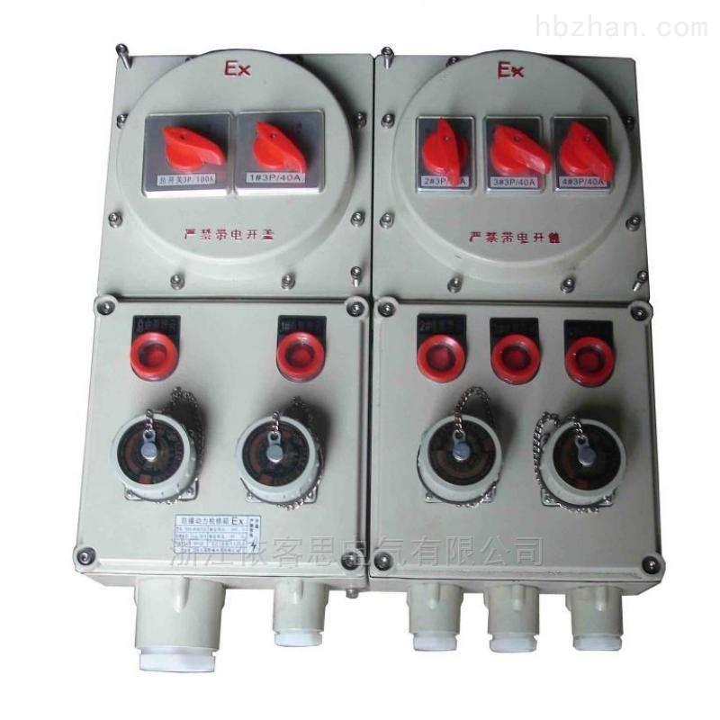 BXMD52防爆照明动力配电箱检修电源插座箱
