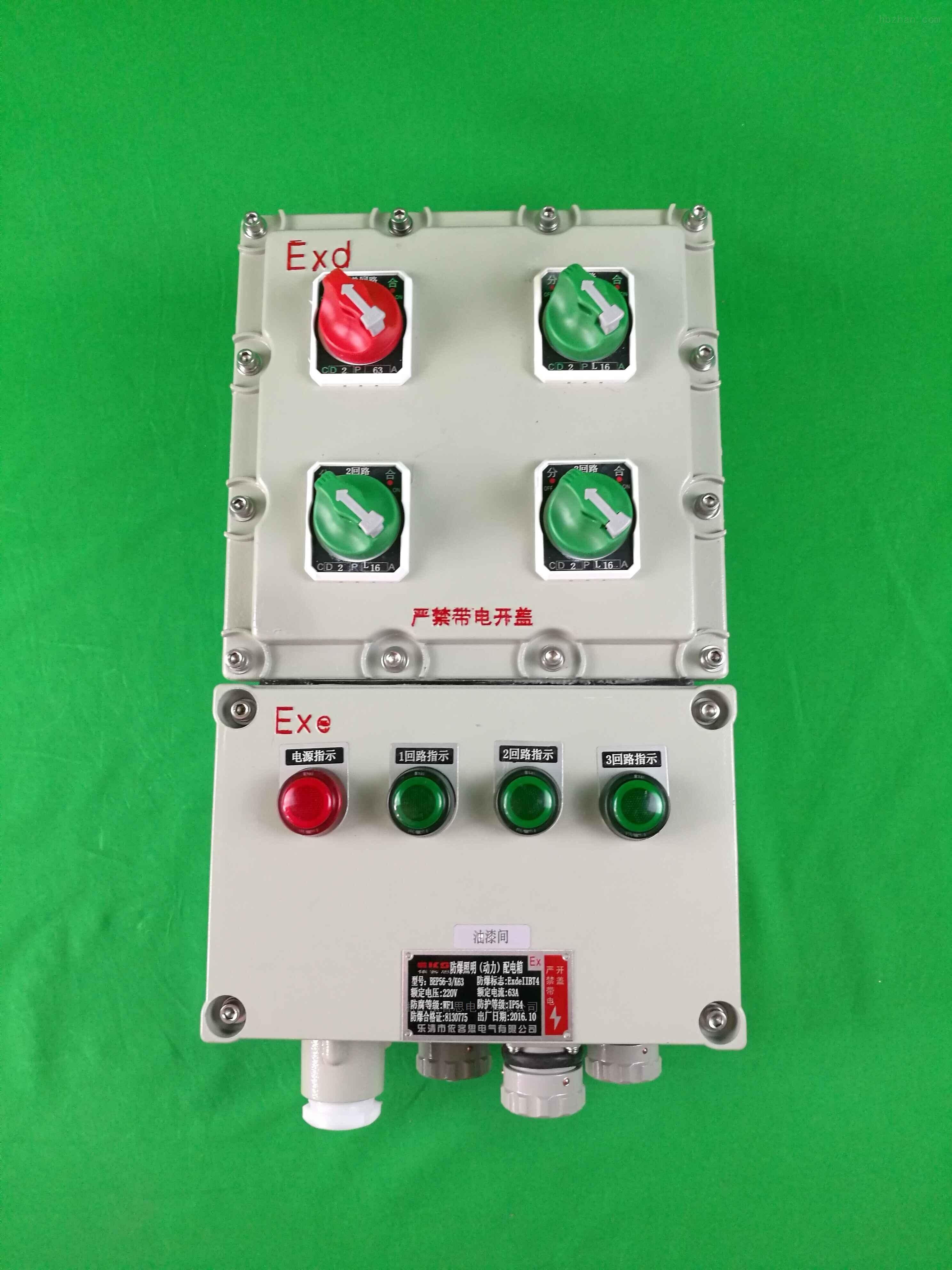 BXX52防爆检修电源插座箱控制箱操作箱