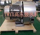 YX-72S-5YX-72S-5高压曝气高压鼓风机