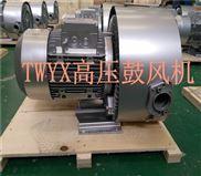 YX-72S-5高压曝气高压鼓风机