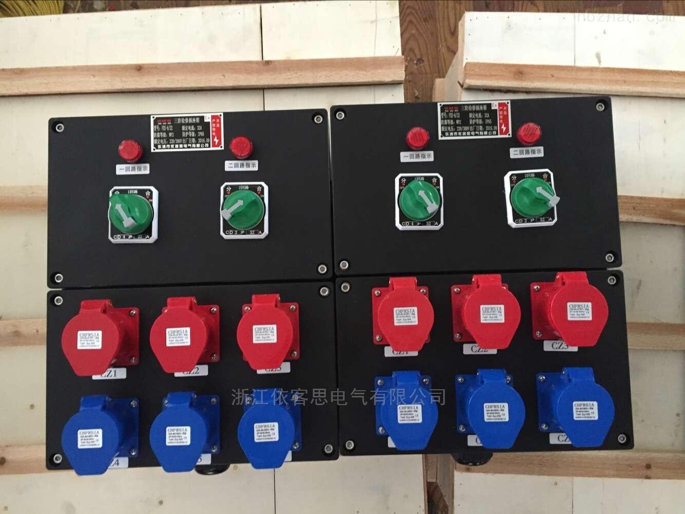 三防检修电源插座箱防水防尘防腐插控制箱