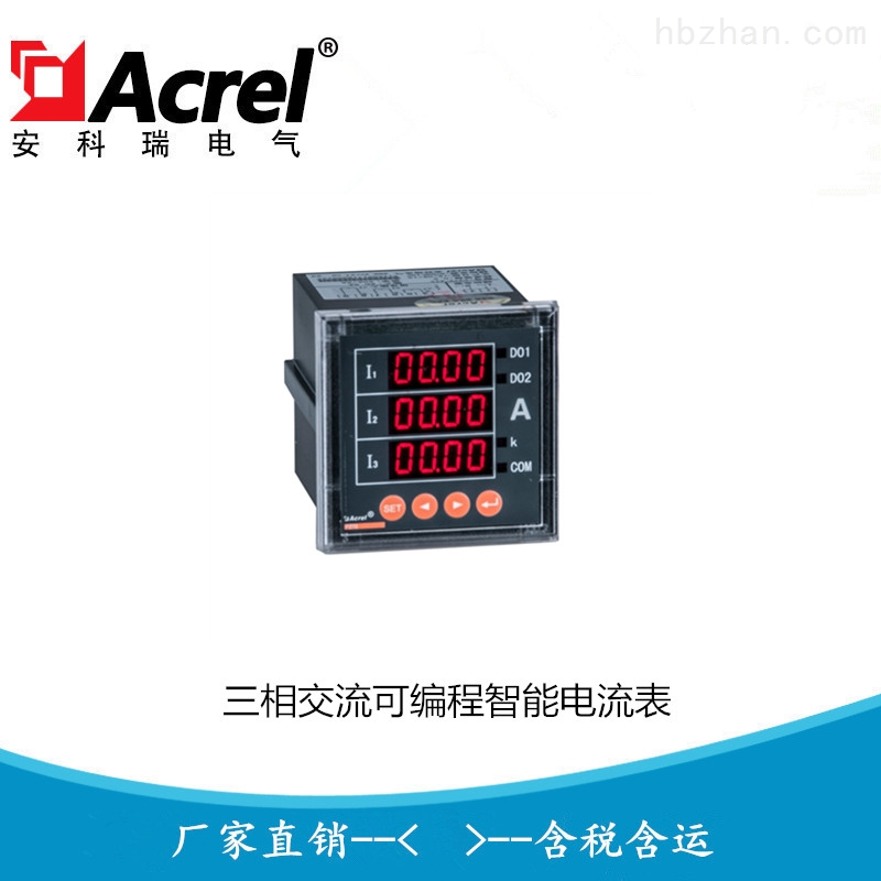 三相可编程智能数显电压电流表